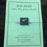 昭和楽器のソロ・デュオコンテストに行って来ました♪