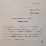 ♪埼玉ピアノコンクール予選通過しました*\(^o^)/*